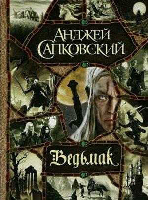 А. Сапковский. «Ведьмак»