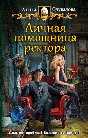 А. Одувалова. «Личная помощница ректора»