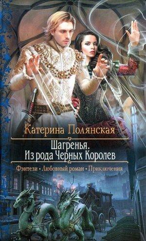 К. Полянская. «Шагренья. Из рода Чёрных Королев».