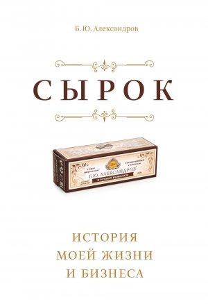 Б. Александров.. «Сырок»