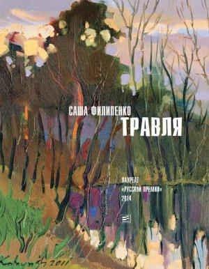 Большая книга Травля Саши Филипенко