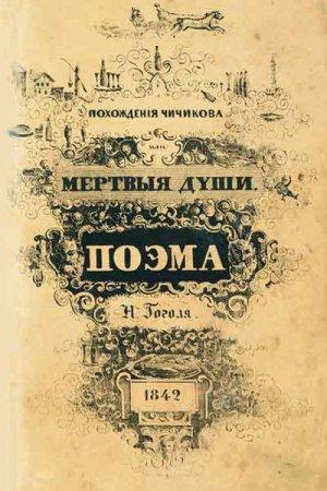 Гоголь_Обложка первого издания поэмы «Мертвые души», выполненная по рисунку Н.В.Гоголя