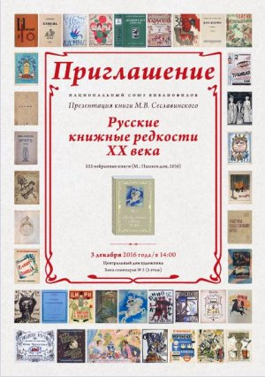 Русские книжные редкости ХХ века: 333 избранные книги