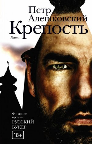 cover_Крепость