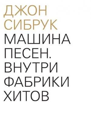 Джон Сибрук о Бритни Спирс