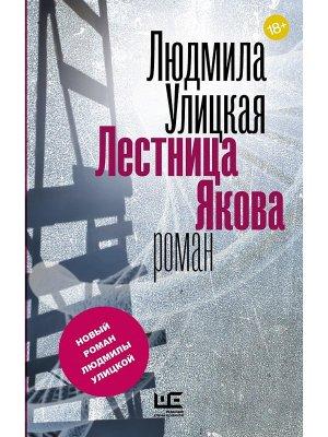 Л. Улицкая. « Лестница Якова». — «АСТ», 2015.