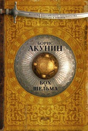 Б.Акунин. «Бох и Шельм». — «АСТ», 2015