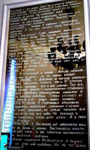словарь на зеркале