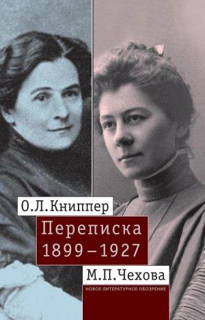 Чехова - Книппер