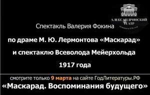 Спектакль Маскарад в Александринке