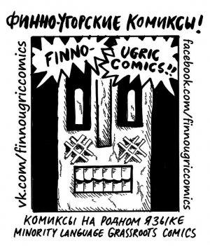 лого проекта финно-угорских комиксов