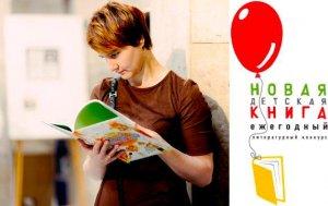 Новая детская книга_инфографика_01