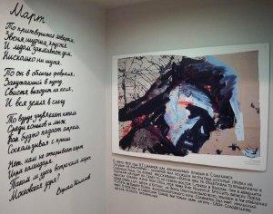 композиция со стихами Варлама Шаламова