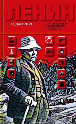 Лев Данилкин Ленин Пантократор солнечных пылинок