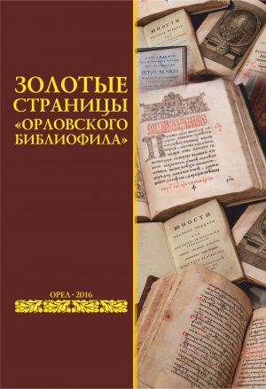 Золотые страницы орловского библиофила