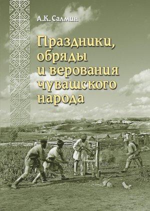 чувашские праздники