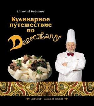 Кулинарное путешествие по Дагестану