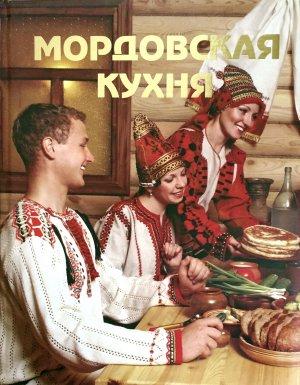 Мордовская кухня