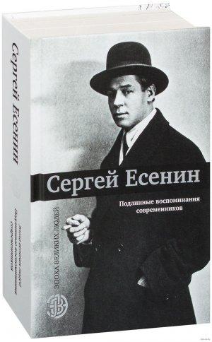 Фрагмент из книги «Сергей Есенин. Подлинные воспоминания современников».