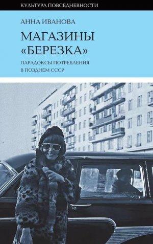 Магазины Берёзка парадоксы потребления в позднем СССР