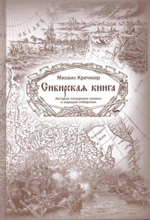Сибирская книга Михаила Кречмара