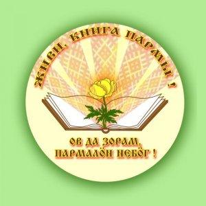 Фестиваль коми-пермяцкой литературы
