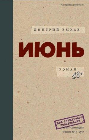 Быков июнь рецензия1