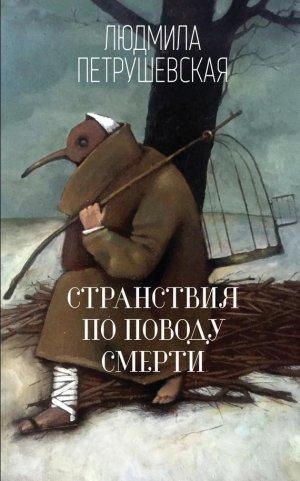 Странствия по поводу смерти cover Петрушевская