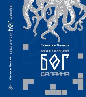 Многорукий бог далайна святослав Логинов Олег Дивов