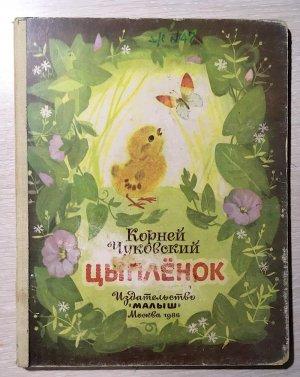 Корней Чуковский. Цыплёнок