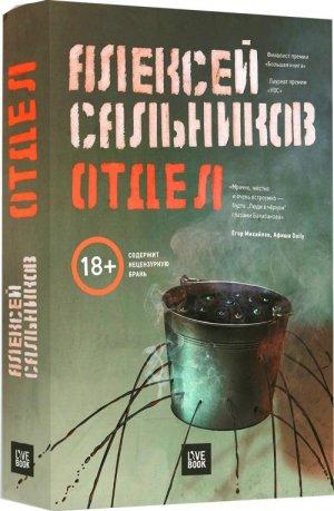 Алексей-Сальников-новый-роман-Отдел-рецензия
