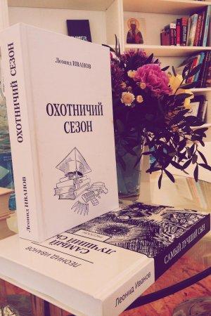 Леонид Иванов_охотничий сезон