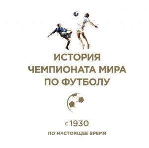 Выбор шеф-редактора История чемпионата мира по футболу