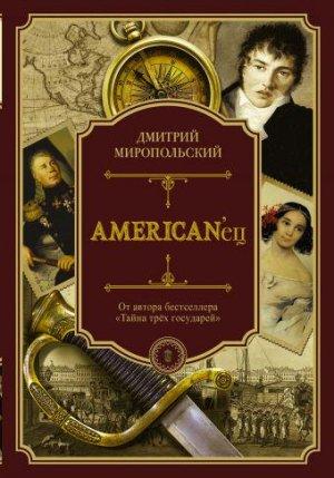 5 книг недели Дмитрий Миропольский. «American'ец»