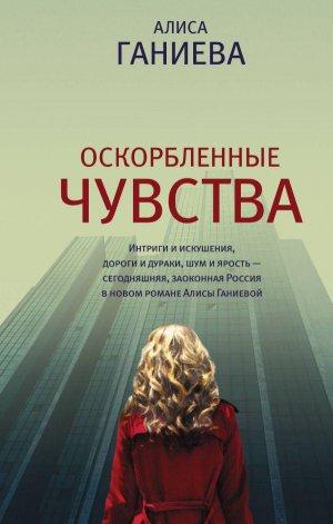 5 книг недели Алиса Ганиева. «Оскорбленные чувства»