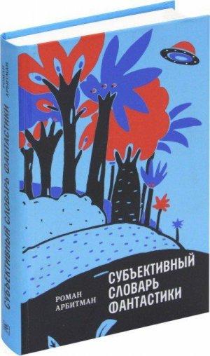5 книг недели Роман Арбитман. «Субъективный словарь фантастики»