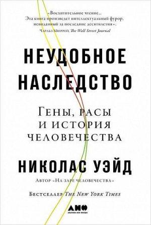 5 книг недели Николас Уэйд. «Неудобное наследство Гены, расы и история человечества»