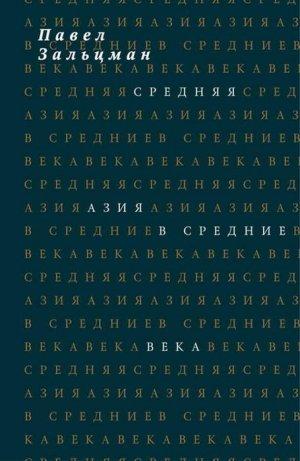 Павел Зальцман_Азия в Средние века