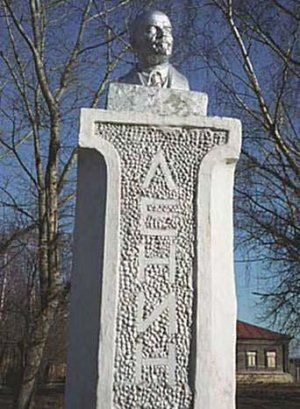 Бюст В.И.Ленина на Красной площади в Москве. 1918 г.