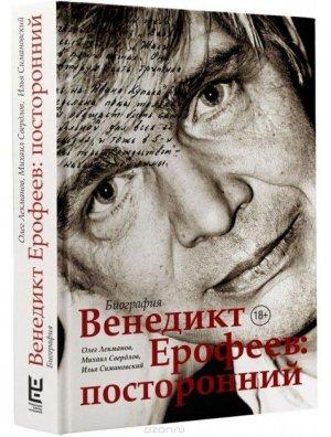 юбилейный вечер к 80-летию со дня рождения Венедикта Ерофеева