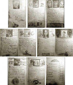Книжка акростихов на память. Нарисована и написана А. Беляевым в дар жене Маргарите Константиновне (1920-е годы)