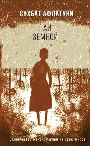 Рецензия Даниэля Орлова на книгу Рай Земной