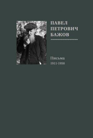 Бажов письма рецензия на книгу А Матвеева