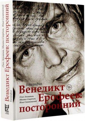 Премия Большая книга 2019
