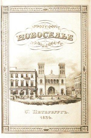 Обложка Альманаха Новоселье 1834