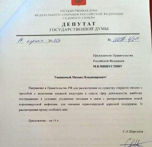 Письмо Шаргунова