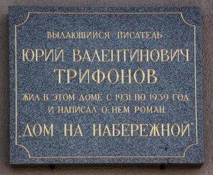 Мемориальная табличка на стене дома на набережной