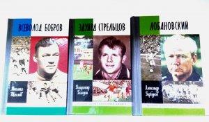 Книга года, Книга и футбол, конкурс, литературная премия