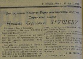 Покаянное письмо Пастернака. Газета