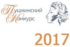 Пушкинский-конкурс2